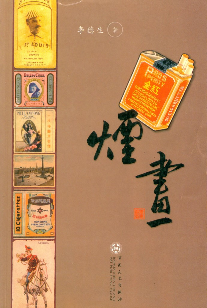 F8020, Cigarette Cards of Old China (2006)