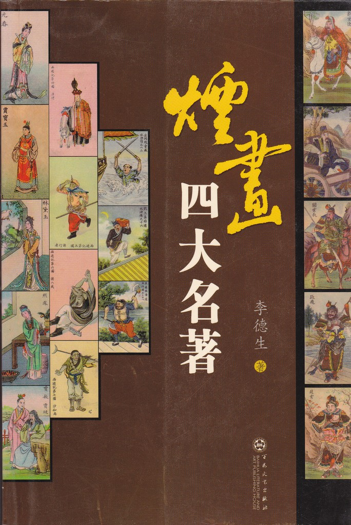 F8021, Cigarette Cards of Old China, II (2006)