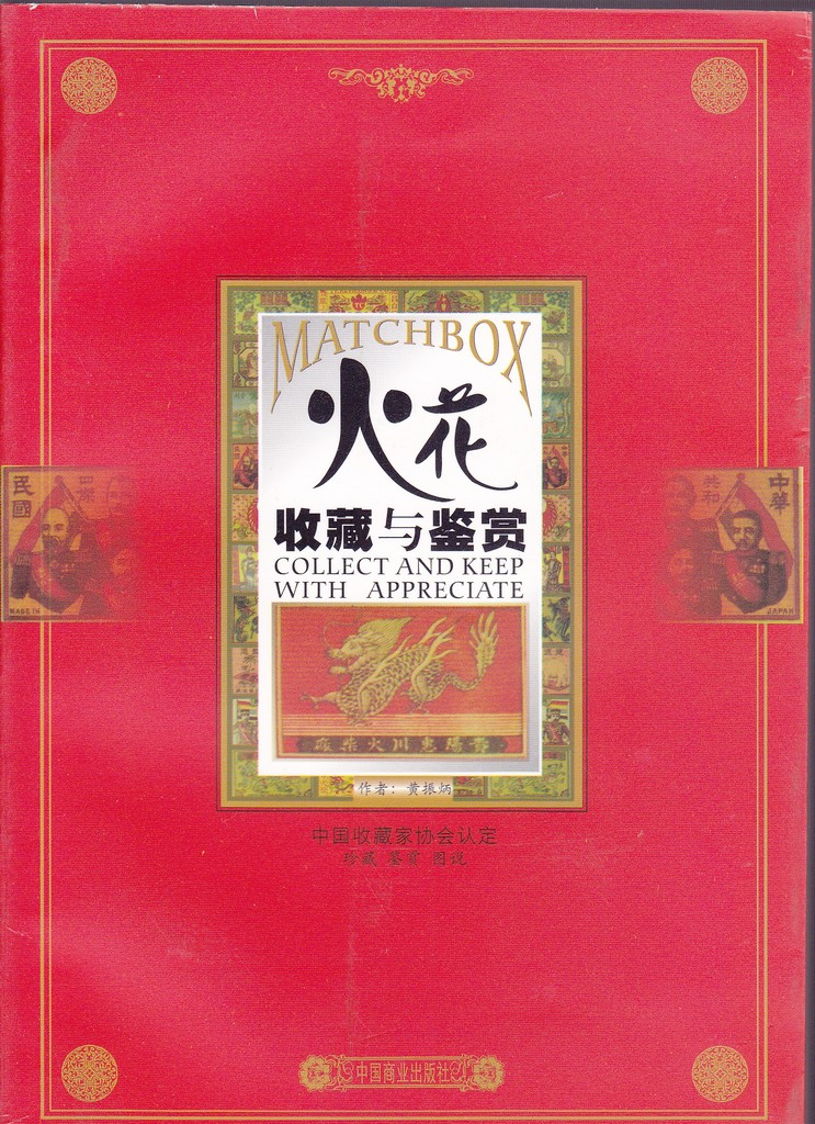 F8023, Matchbox Labels collection and Appreation, China (2001)