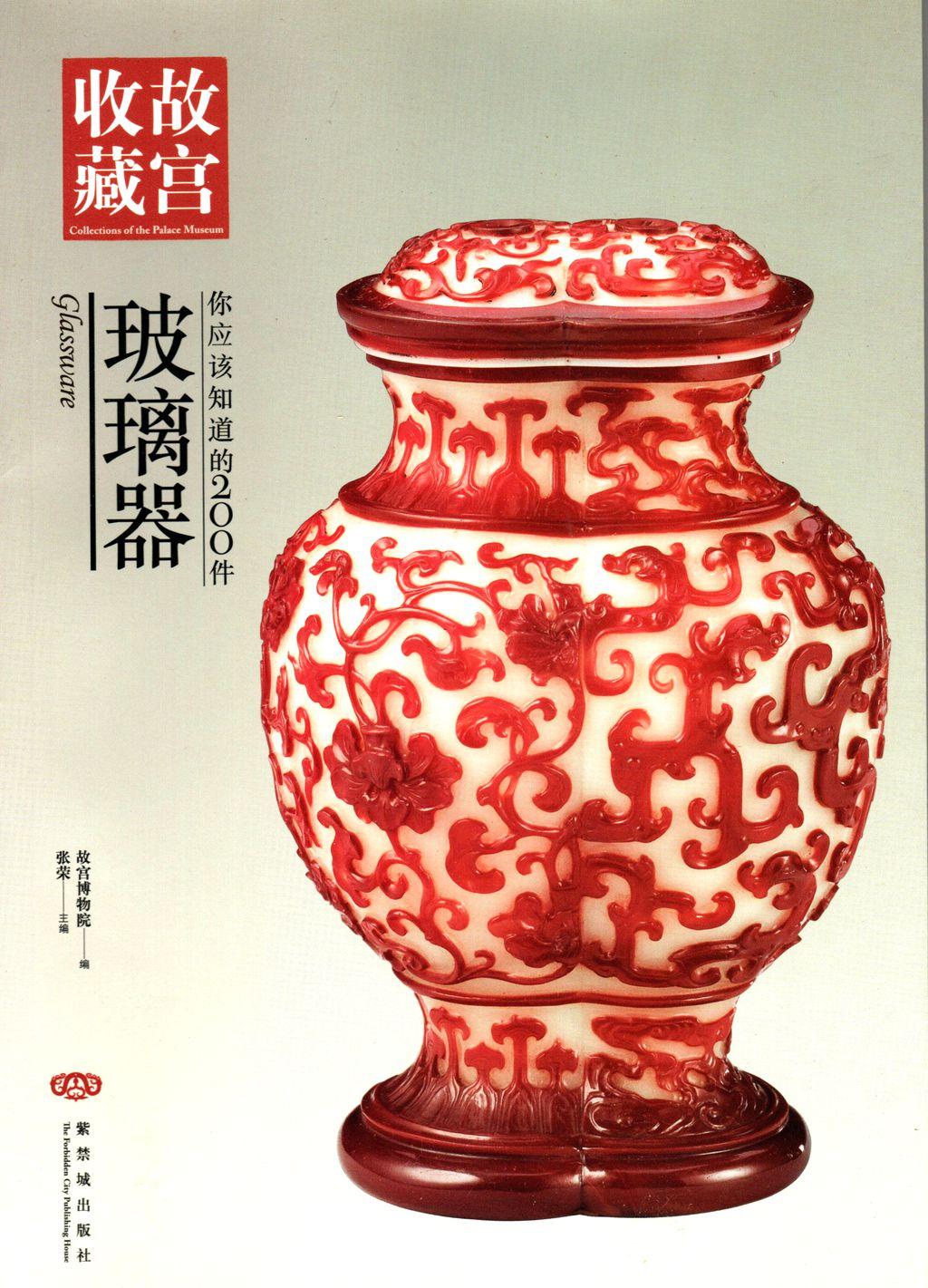 F8047, China Glassware---Collection of the Palace Museum (2008)