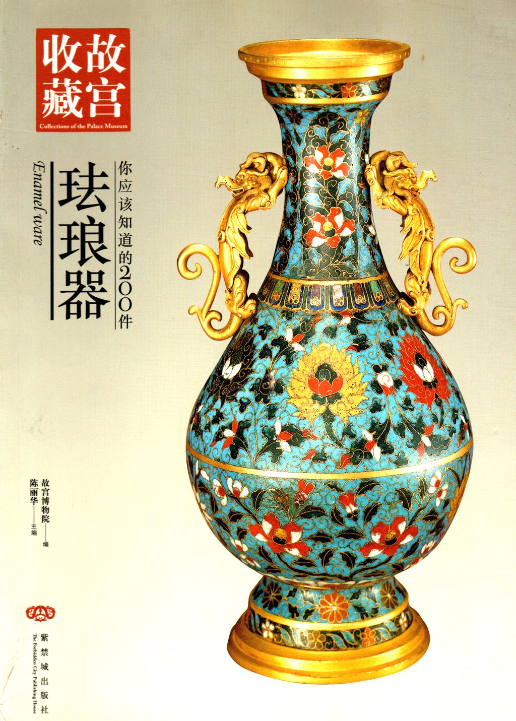 F8048, China Enamel Ware---Collection of the Palace Museum (2008)