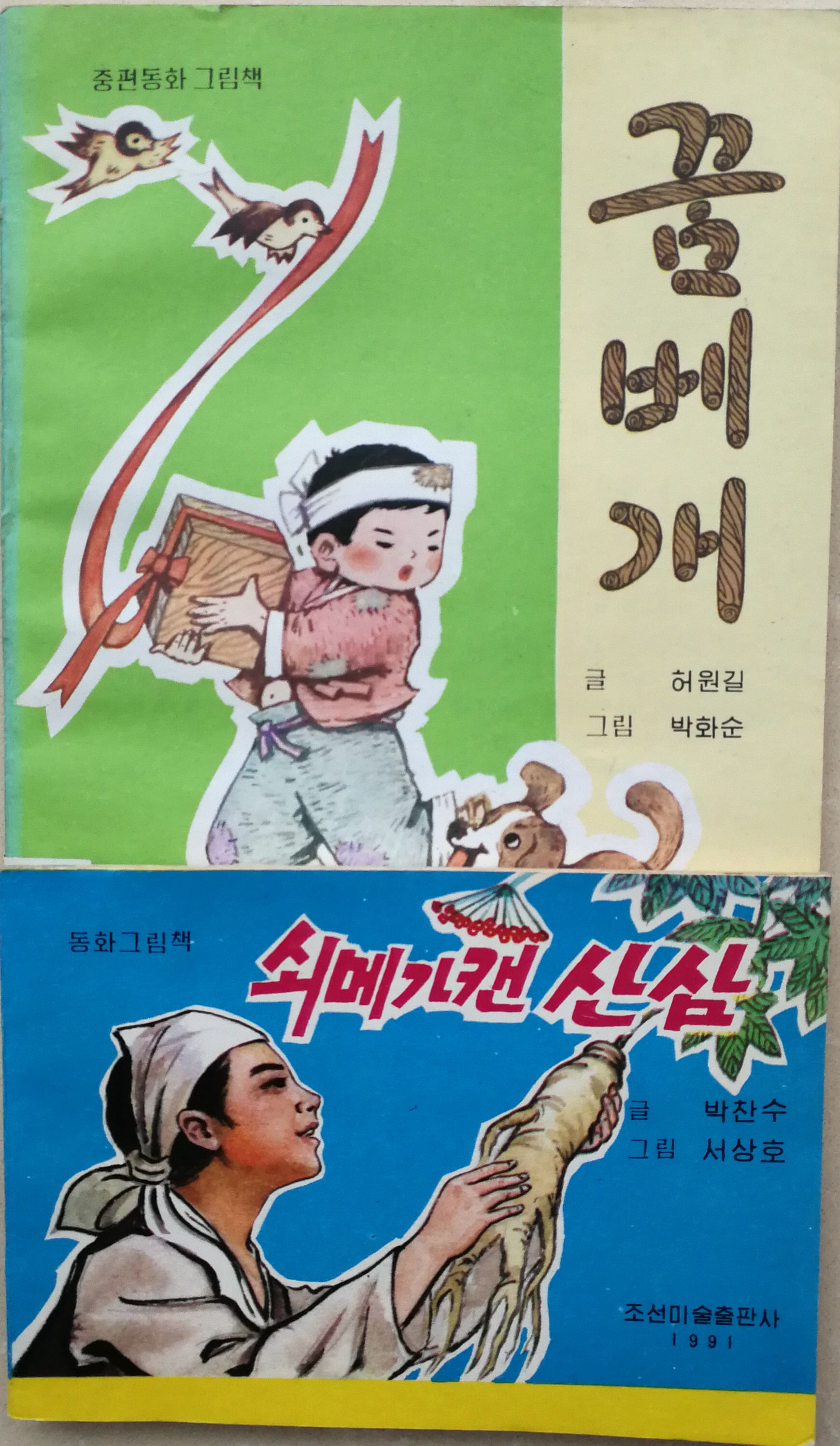 F9603, Korea Comic Book 2 Volumes (Large Size), 1991-95