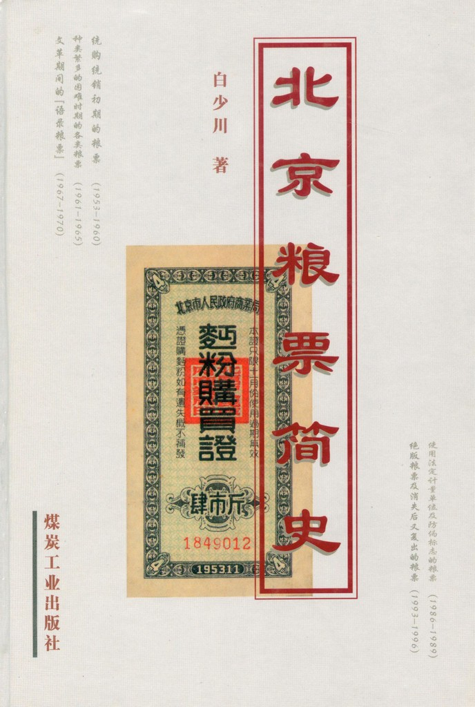 F2155 Brief History of Beijing Ration Coupons (Hard Cover) 2000