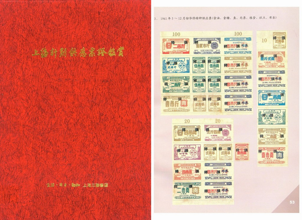 F2156 Illustrated Catalogue of Ration Coupons of Shanghai (1997)