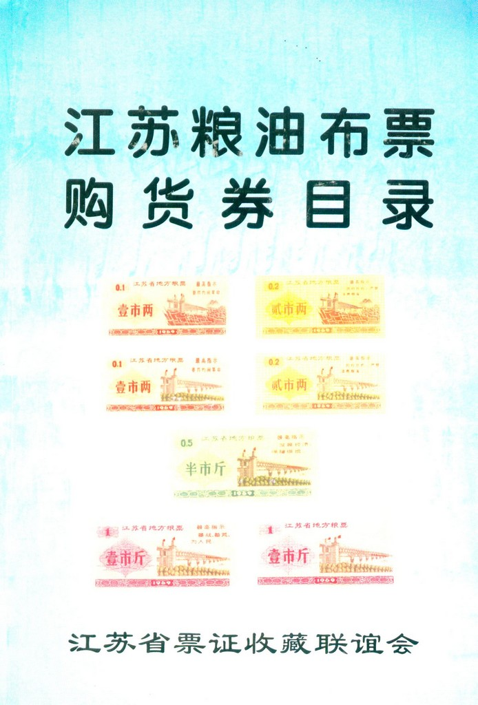 F2158 Catalogue of Ration Coupons in Jiangsu Province, China (2007)