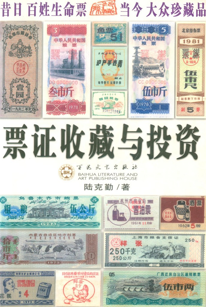 F2161 Investment and Collection of China's Ration Coupons (2003)