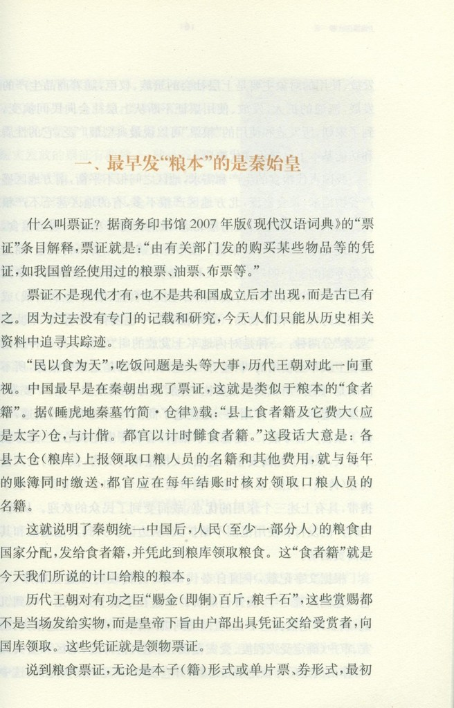 F2162 Shanghai Ration Coupon Story (2009)