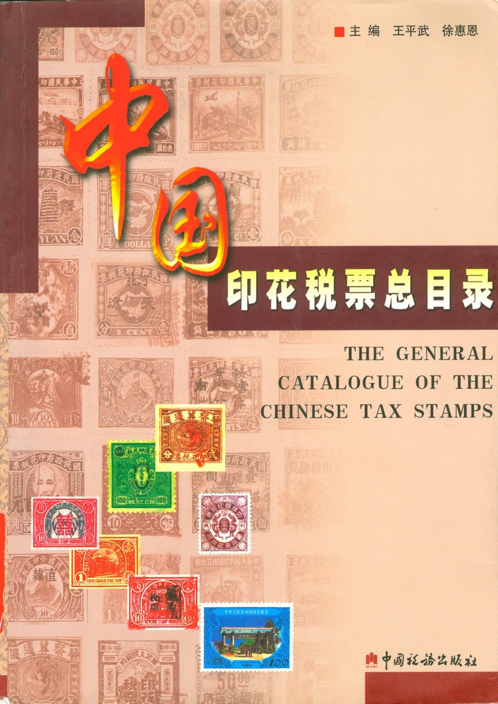 F2403 Illustrated General Catalogue of the Chinese Tax Stamps (2001)