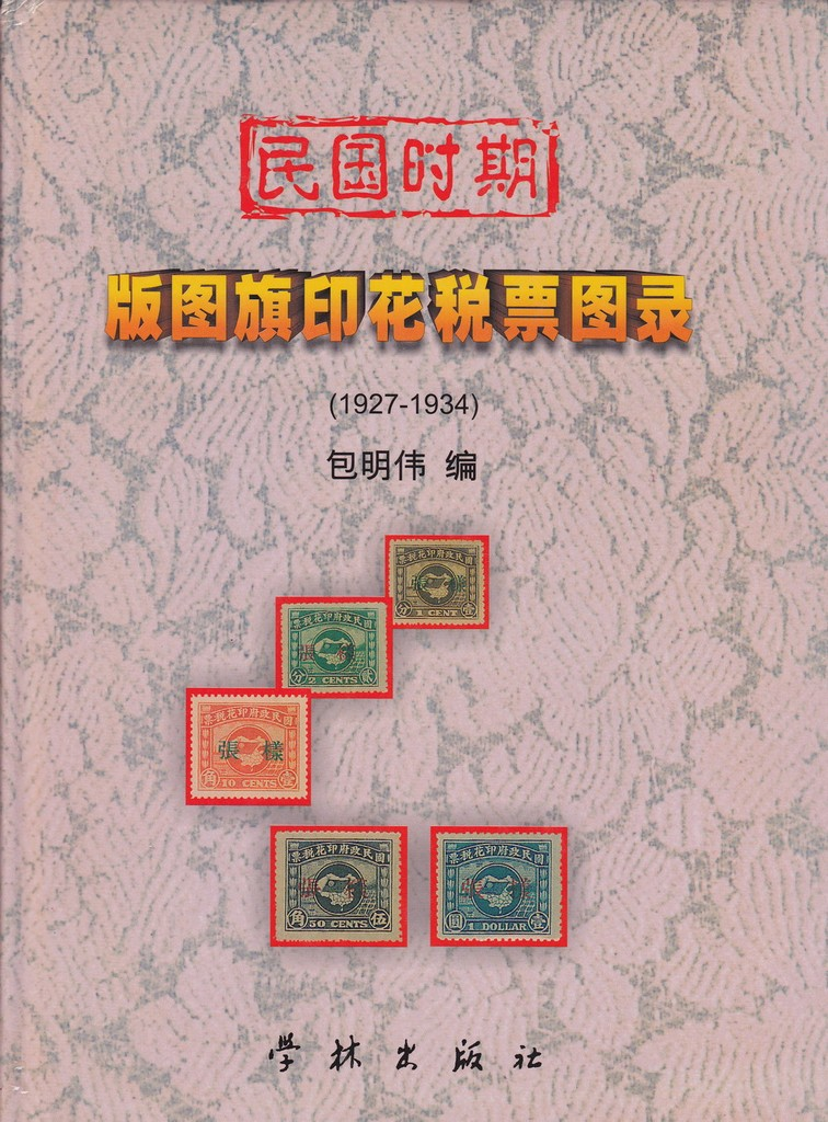 "F2405 Illustrated Catalogue of ""Map & Flag"" Revenue Stamps of China (1927-1934)"