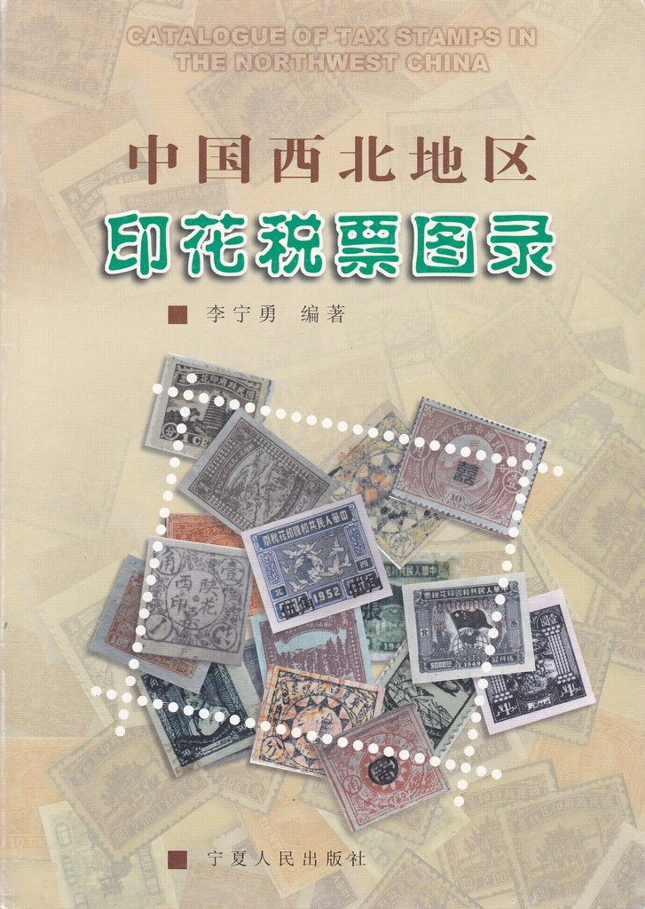 F2406 Illustrated Catalogue of Tax Stamp in the Northwest China (1999)