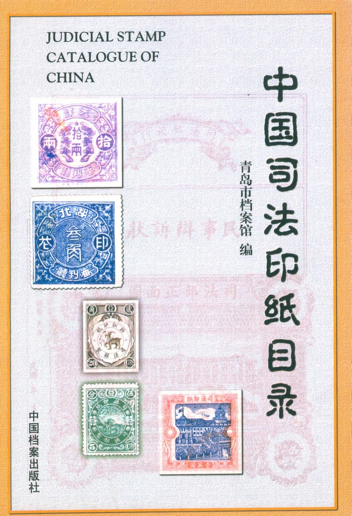 F2450 Judicial Stamp Catalogue of China (2001)
