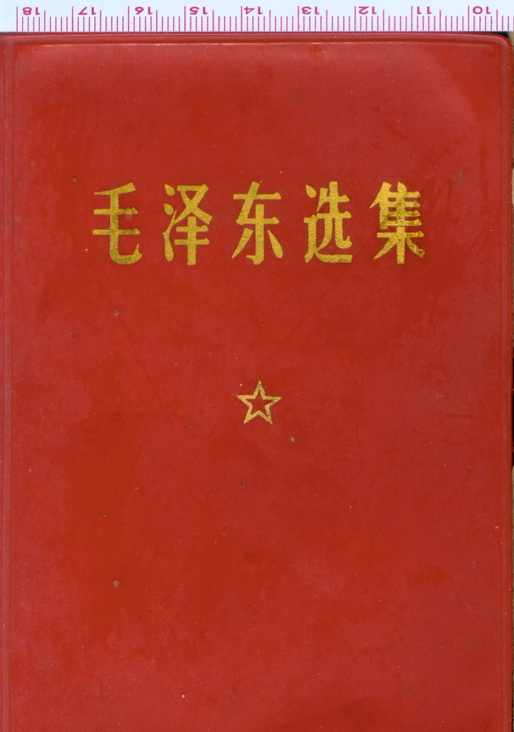 F5000 Quotations from Chairman Mao Tse-Tung (Chinese 1960's).