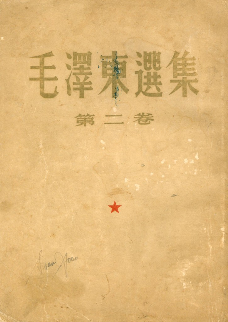 F5005 Quotations from Chairman Mao Tse-Tung (Chinese 3 Volumes Sold Out )