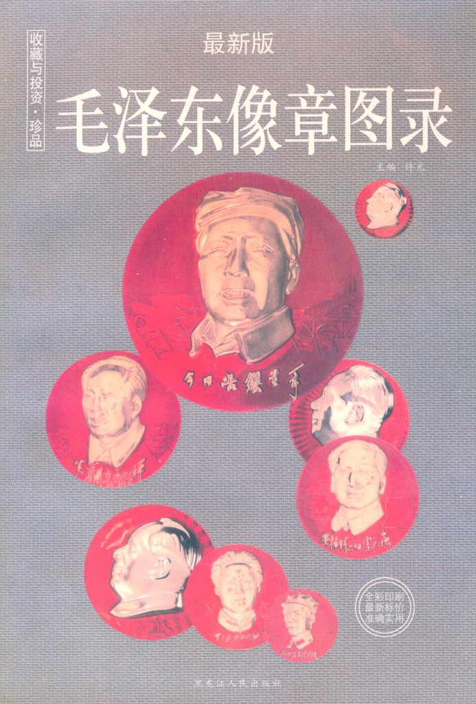 "F5050 Illustrated Catalogue of ""Pin of Chairman Mao"""