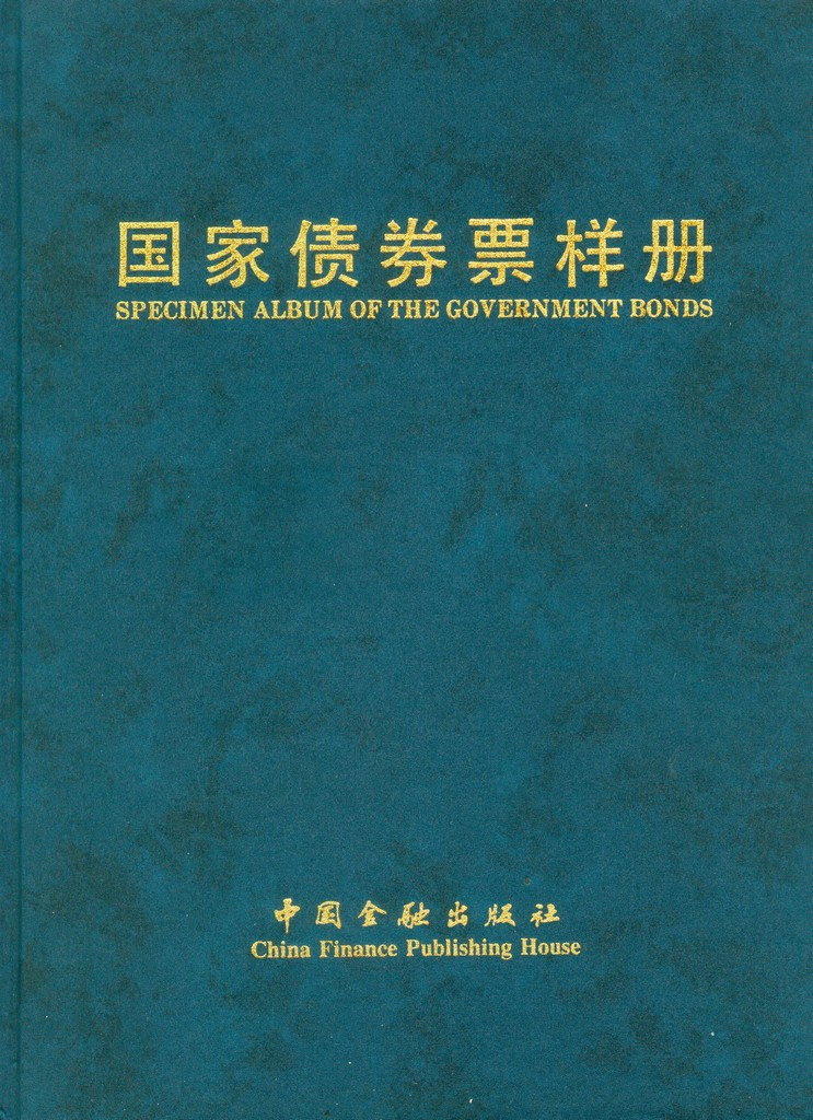 F2601, Specimen Album of the Government Bonds of P.R.China (1995).