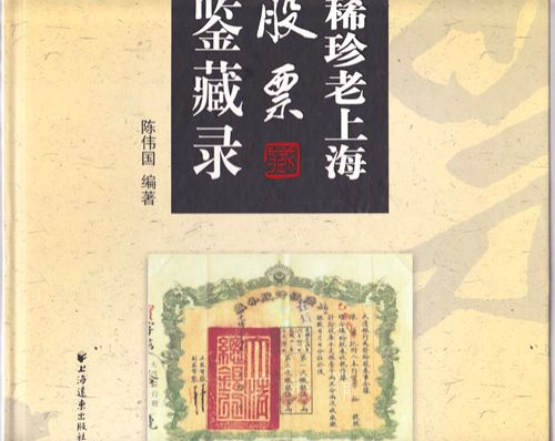 F2603 Illustrated Catalogue of Stocks of Old Shanghai (2007) - Click Image to Close