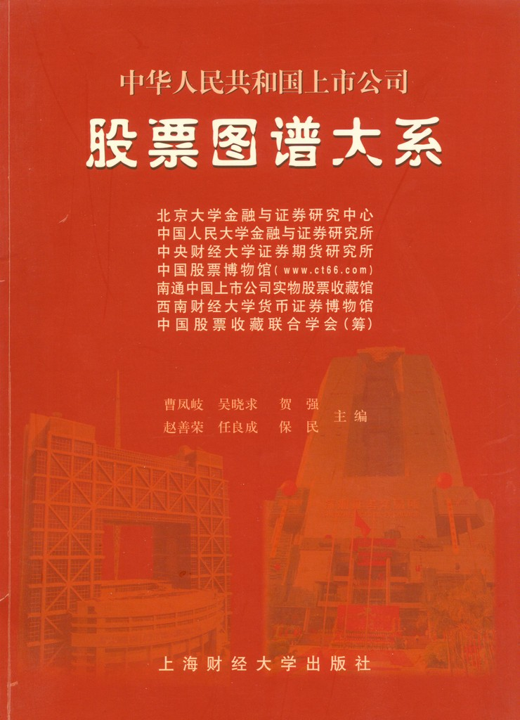 F2605 Illustated Catalogue of Stock, P.R.China (2005)