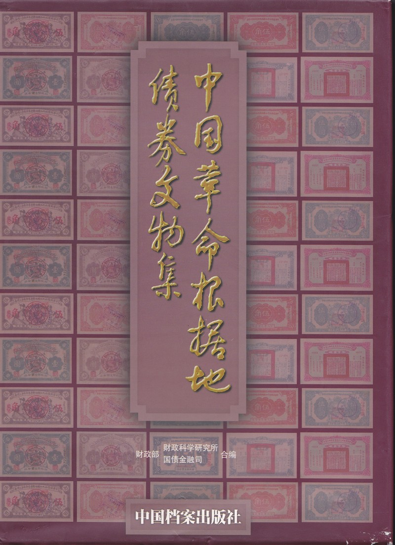 F2608, Official Catalogue of China's Soviet and Communist Gov. Bond (2003)