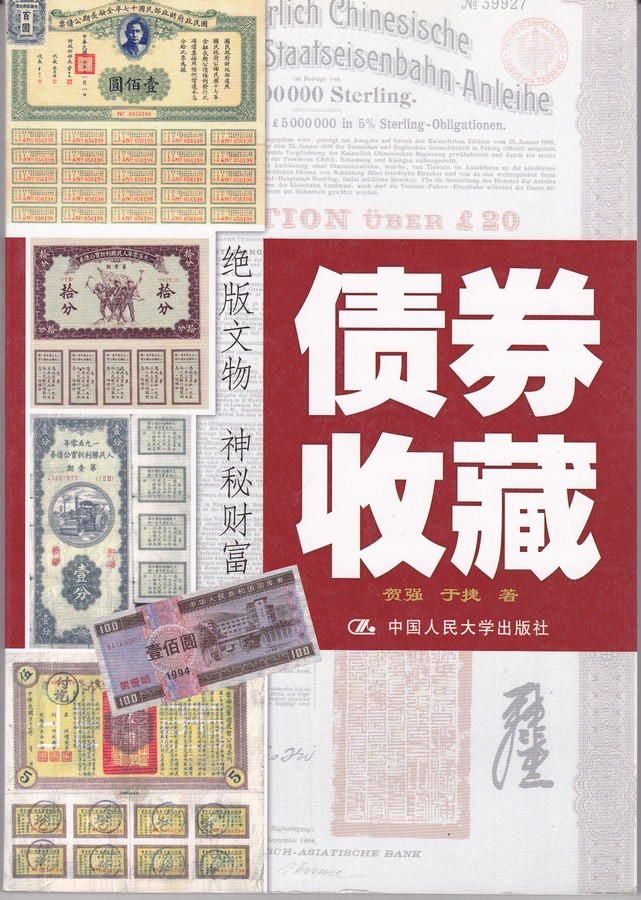 F2609 Collection of China's Bond (2009)