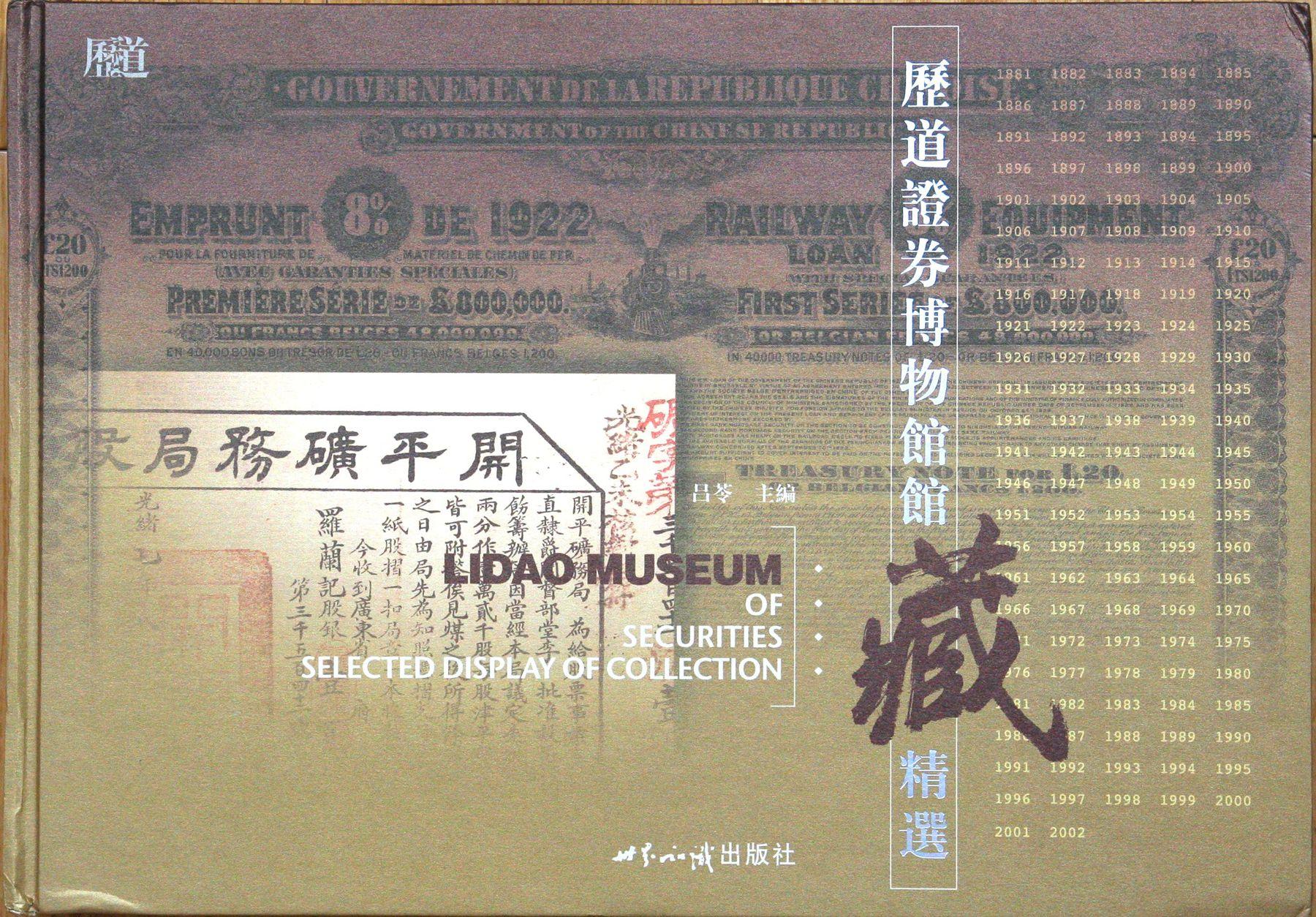 F2611, Lidao Museum of Securities, Selected Display of Collectio