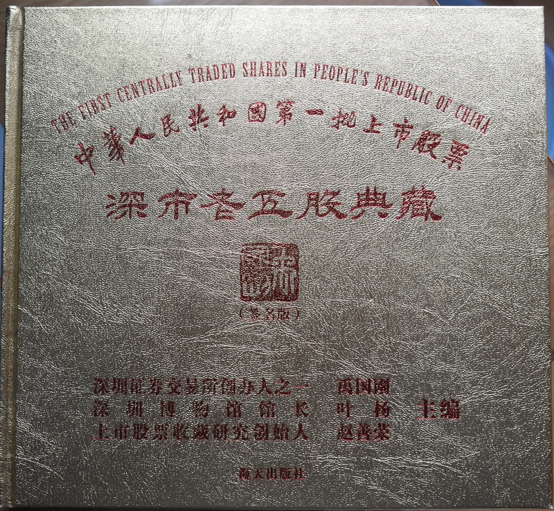 F2615, The First Traded Shares in P.R.China (2013)