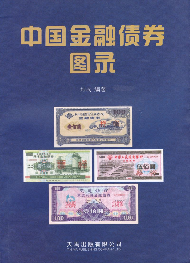 F2617, Illustrated Catalogue of China Finance Bond Loan 1985-1992