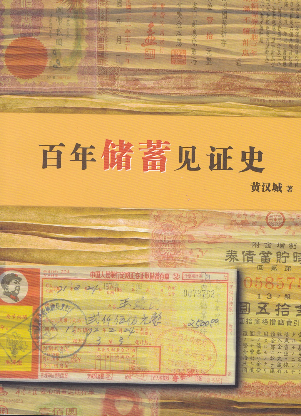 F2619, Research of 100 Years China's Deposit Receipts, 2010