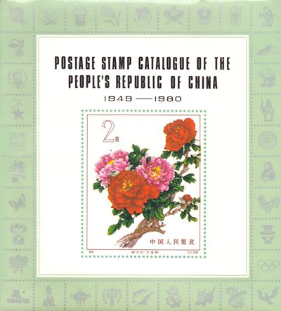 F2220 Postage Stamp Catalogue of P.R.China (1949-1980)