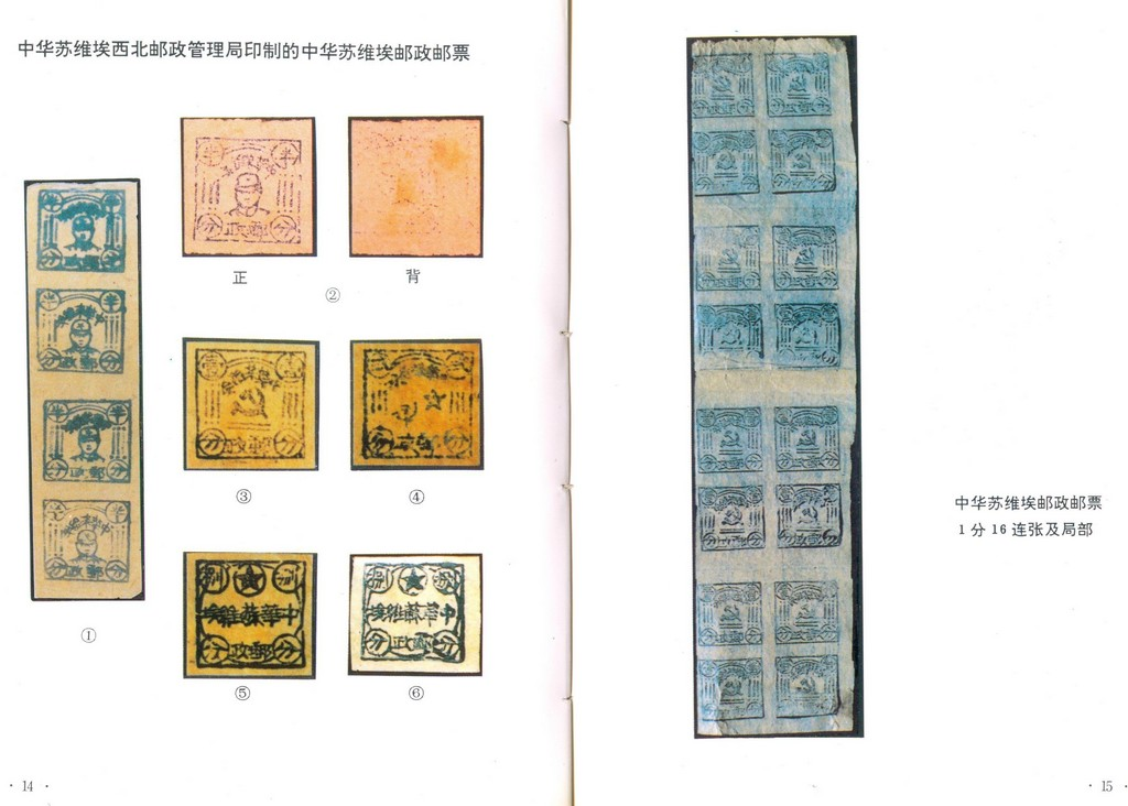 F2222 Stamp History of China's Liberated Areas (Soviet Areas), 1990