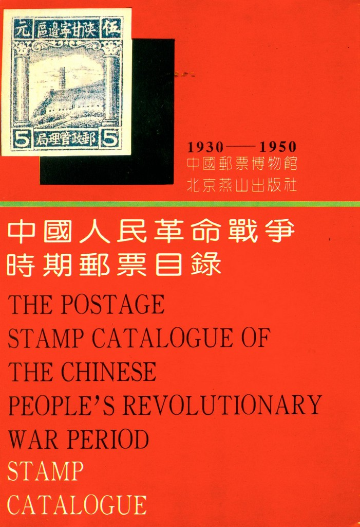 F2223 The Postage Stamp Catalogue of the Chinese People's Revolutionary War Period (1930-1950).