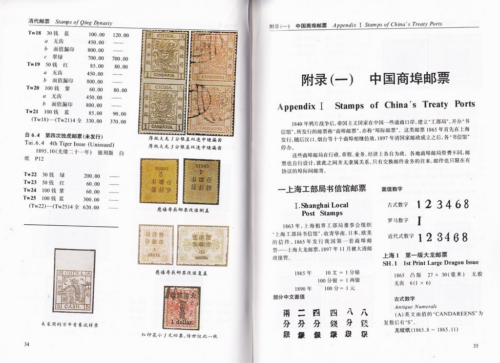F2224 The Stamp Catalogue of the China's Qing Dynasty (1878-1911), 1988