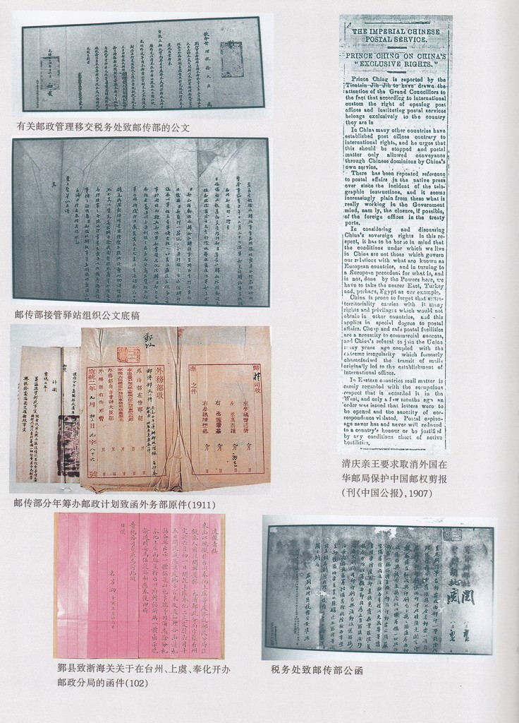 F2226 A Picture Album of China's Qing Dynasty Posts (1996)