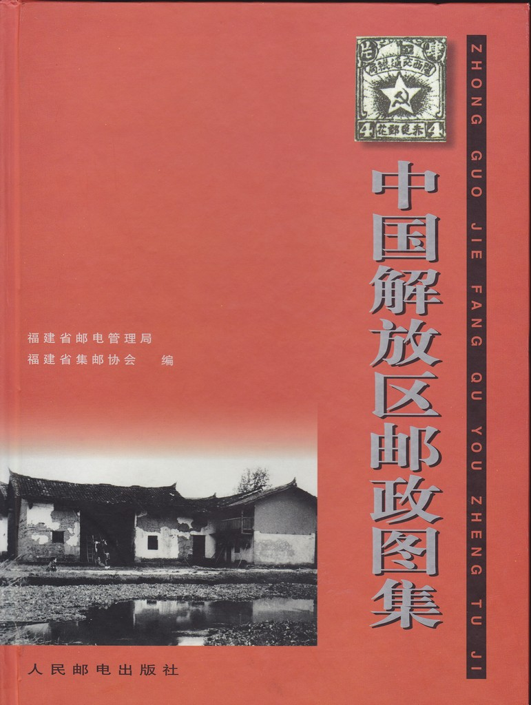 F2227 A Picture Album of China's Liberated Area Posts (1996)