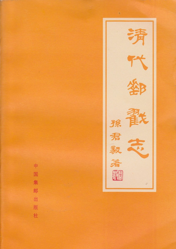 F2230 Postmark Catalogue of China Qing Dynasty (1984)