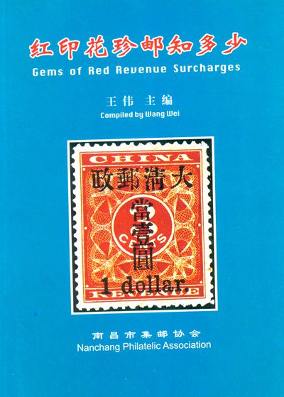 F2231 Gems of Red Revenue Surcharges (2003)