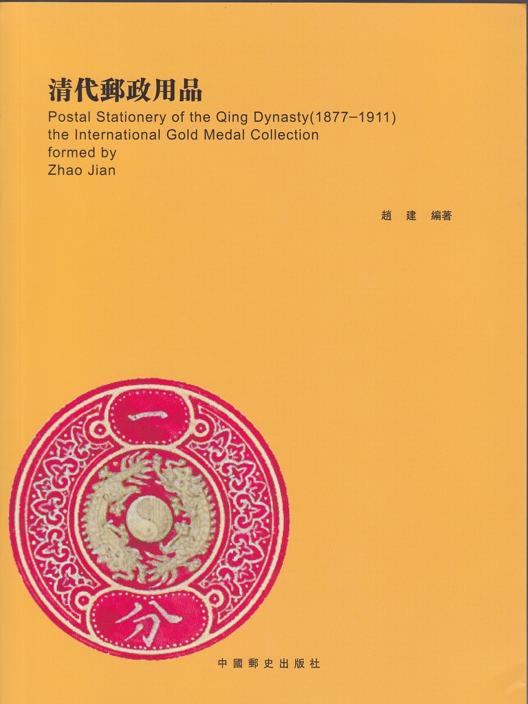 F2233 Postal Stationery of the Qing Dynasty (1877-1911)--The International Gold Medal Collection