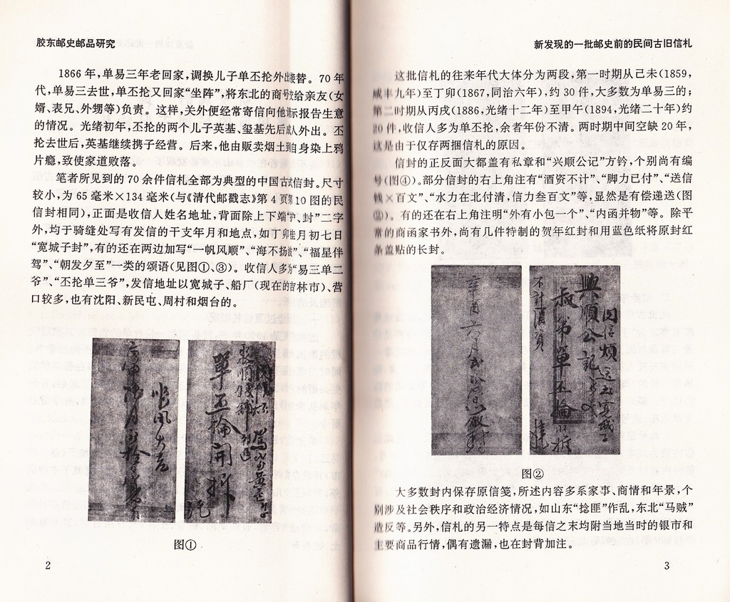 F2234 The Research of Postal History and Postal Articales of Jiaodong (2002)