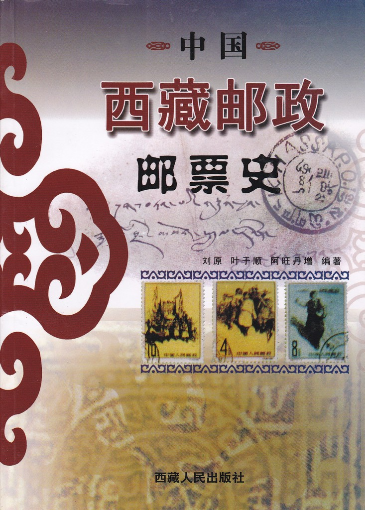 F2235 Tibet History of Stamps and Post, China (2009)