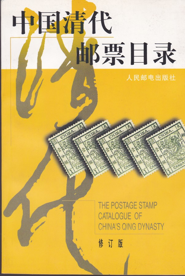 F2236 The Stamp Catalogue of the China's Qing Dynasty (1878-1911), 1997 Edition