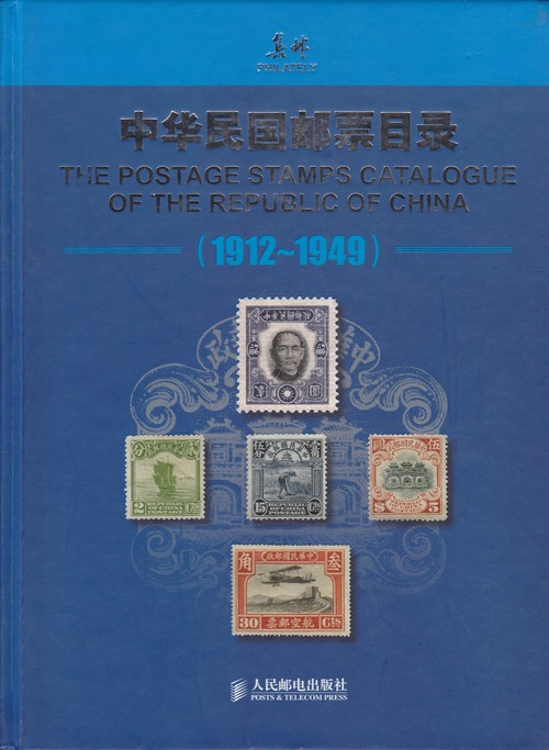 F2239, The Official Postage Stamps Catalogue of Republic of China (1912-1949)