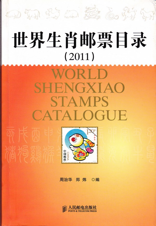 F2241, Catalogue of Chinese Zodiac Stamps of the World (2011)