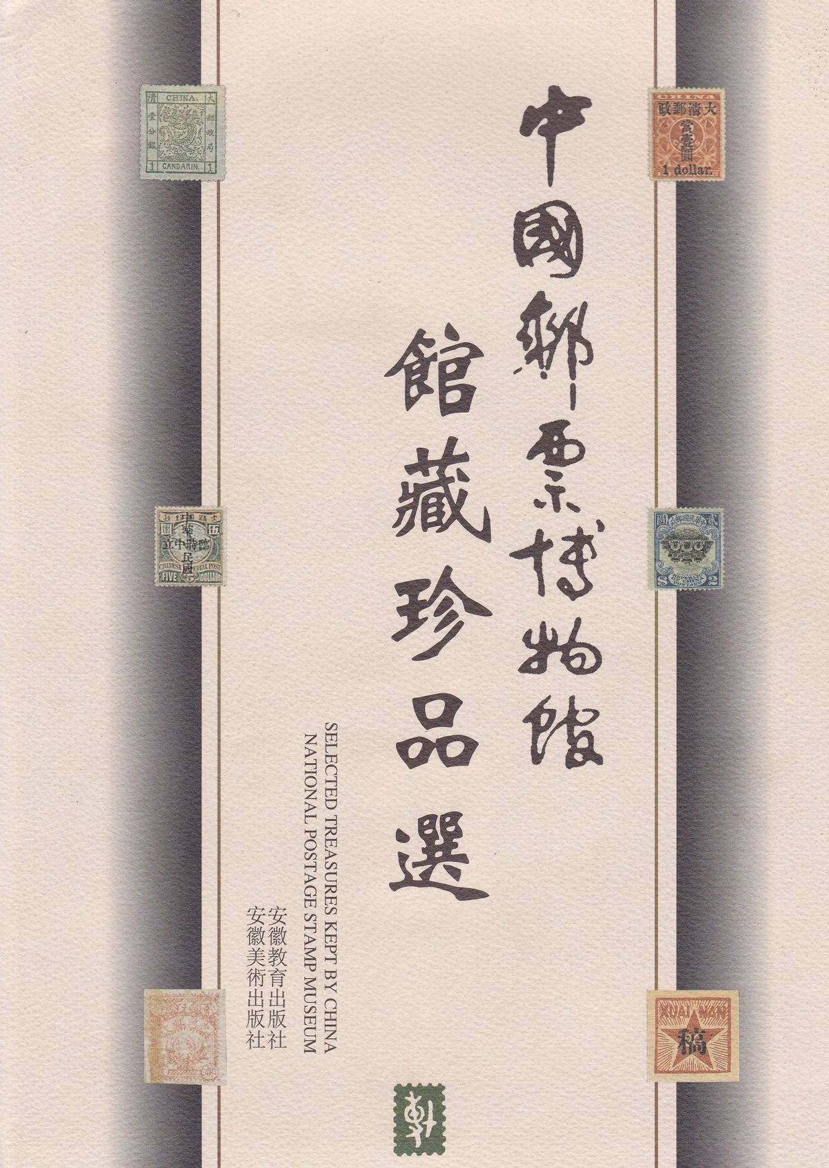F2246, Selected Treasures of China Postage Stamp Museum (1999)
