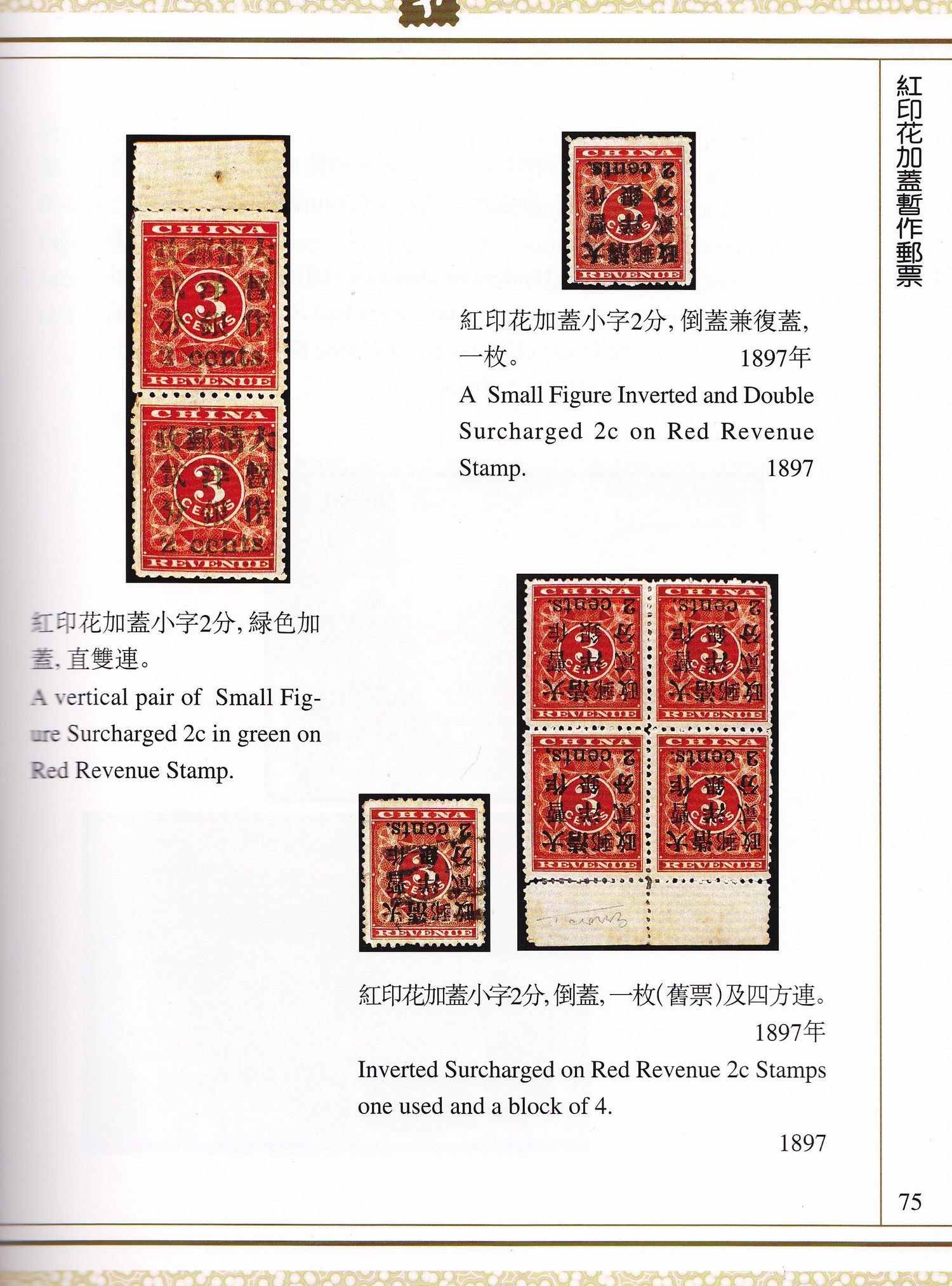F2246, Selected Treasures of China Postage Stamp Museum (1999) - Click Image to Close