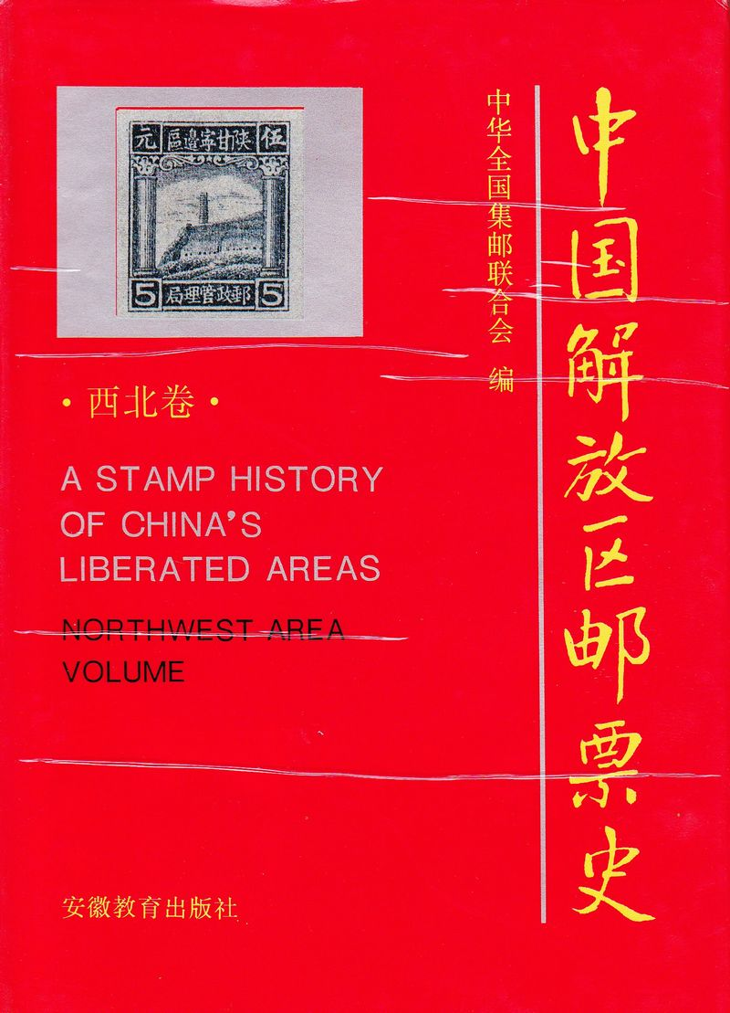 F2250, Stamp History of China's Liberated Areas (North-West), 1995