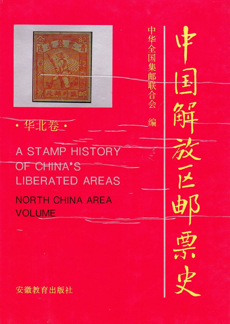 F2251, Stamp History of China's Liberated Areas (North China), 1