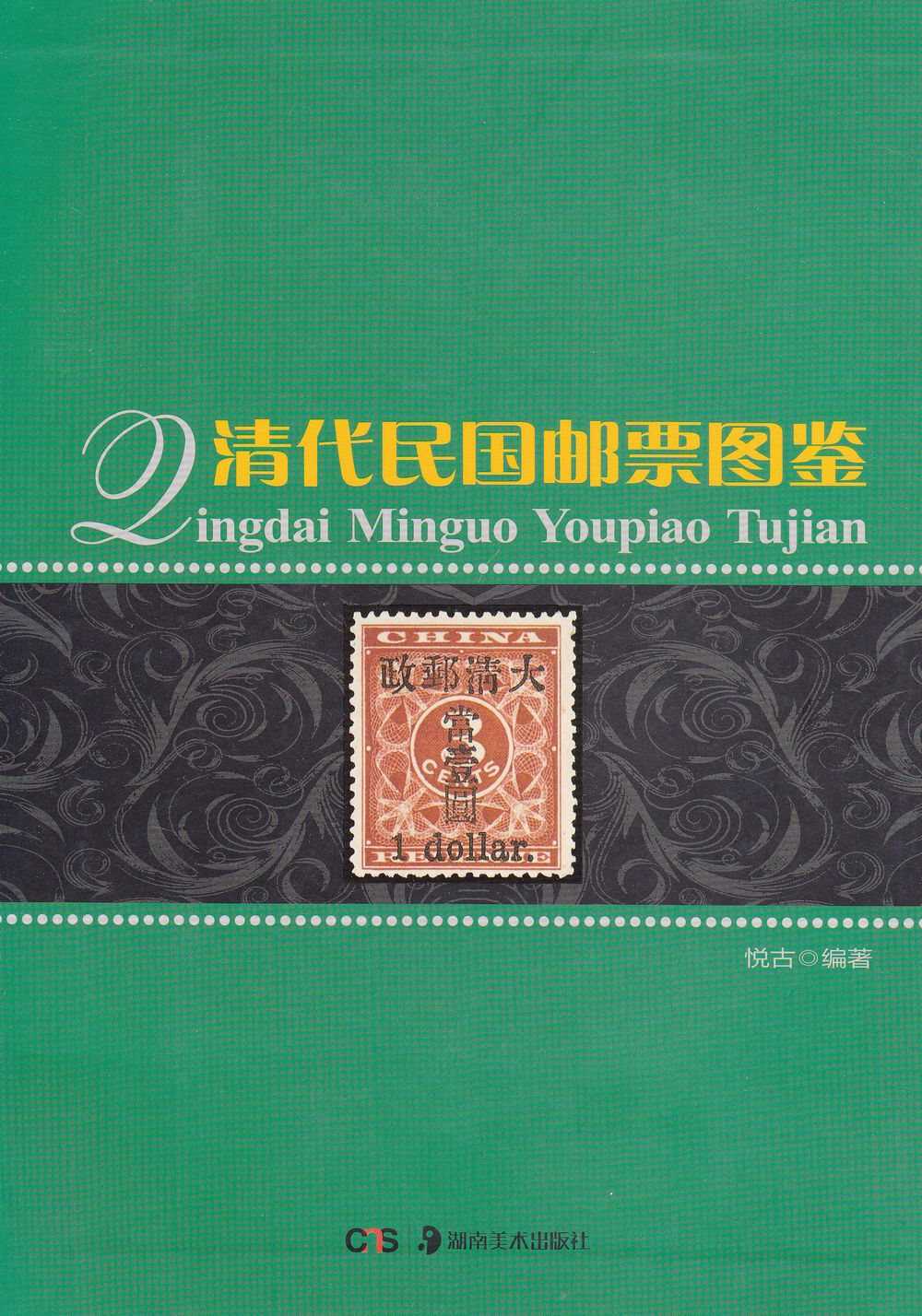 F2261, Stamps of Qing Dynasty and Republic of China (2012)