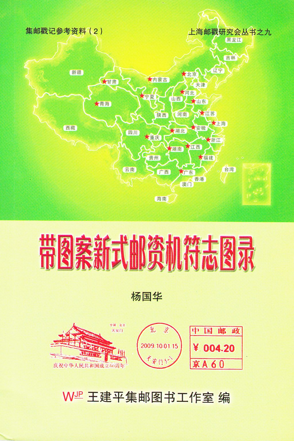 F2265, Illustrated Catalog of China Postage Meter Label 1999-2012