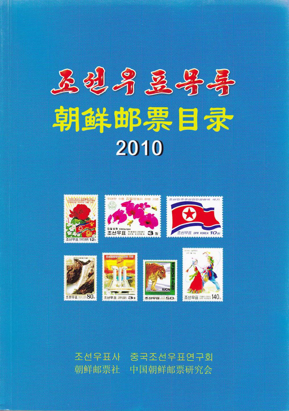 F2270, Official Korea Stamp Catalog, 2010