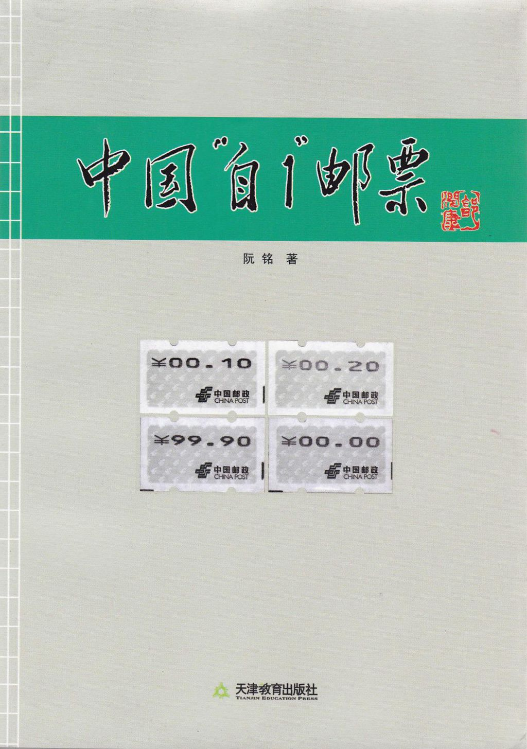 F2272, Book: Study of China Machine Stamp, 2010 (Sold Out)