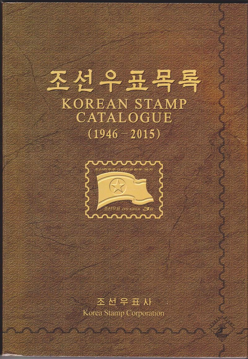 F2273, Official Korea Stamp Catalog, 10th Edition, 2016